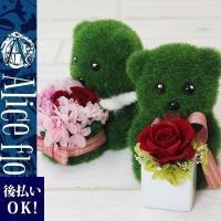 可愛いみどりの芝生クマ☆クマは発泡スチロールで出来ており軽いので、今までお花を飾れなかった高い場所に...