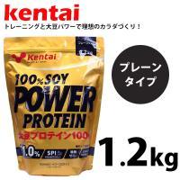 商品名:健康体力研究所 ケンタイ kentai 100%ソイ パワープロテイン プレーンタイプ  内...