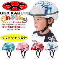 ○ニッポンの子供の頭部形状に合わせて設計された、アクティブ系チャイルドメット○ダイヤルを回すだけでサ...
