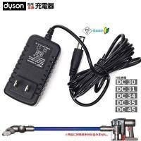 V6シリーズには対応していません。 ダイソン デジタルスリム対応 ACアダプター充電器 日本PSEマ...
