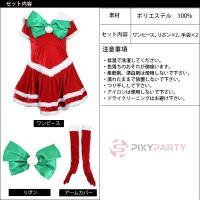 サンタ コスプレ衣装 PixyParty Xmas なりきりコスチューム ふんわりセーラーサンタ
