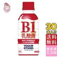 入数: 30 賞味期限: メーカー製造日より6ヶ月 東京大学が基礎研究して発見した11/19-B1乳...