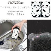 目の細かい特殊加工の業務用ウレタンを採用  洗濯物と一緒に洗濯機に入れて洗うだけで、 気になるペット...