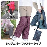 レッグカバー ファスナータイプ(収納袋付き)ブラック水玉 泥よけ 水はね 足元ガード 自転車 雨具 ゆうパケットで送料無料