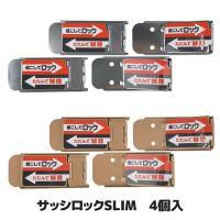 サッシロックSLIM 4個入 シルバー いたずら防止 安全 窓 防犯 補助錠 サッシ 網戸 鍵 予備鍵 予備錠 メール便送料無料