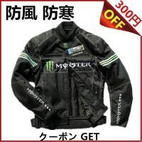 モンスター エナジー バイク ジャケット ライダースジャケット   バイク ウェア   春 秋 冬 3シーズン 防風 防寒 プロテクター装備