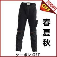素材:メッシュ ポリエステル 合成繊維 プロテクター:膝用プロテクターあり 状態:新品 サイズ:※平...