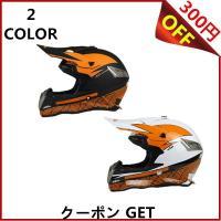 バイクヘルメット ヘルメット バイク  システム オフロード  メンズ レディース 激安 人気