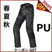 素材:PU プロテクター:膝用プロテクター 状態:新品 サイズ:※平置き実寸で作ったサイズ表と素材の...