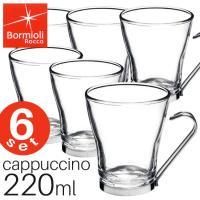 ボルミオリロッコ オスロ カプチーノカップ 6個セット 220ml  Bormioli Rocco OSLO ガラス製カップ コーヒーカップ 耐熱ガラス SALE
