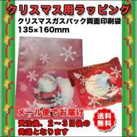 ガスバリア性の高い透明カマス貼り包装袋に表面は「サンタさんの前向きの姿や雪の結晶柄など」と裏面には ...