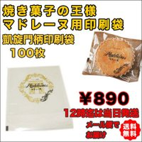 焼き菓子の王様「マドレーヌ」用の袋です。 色調は金・黒で「凱旋門」が印刷されています。  ・1包み入...