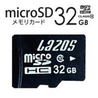 MicroSDカード 32GB クラス10 の外部メモリーカードです。 マイクロサイズのSDカードで...