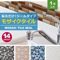 モザイクタイル シール 防水 キッチン 壁紙 おしゃれ 水回り 洗面所 トイレ 耐熱性 耐湿性 お掃除簡単