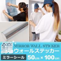 ミラーシール 鏡シール ウォールミラー 割れない鏡 カット可 (50cm×100cm) 貼る鏡 ミラーステッカー安全 安心防水 防腐食 浴室 キッチン