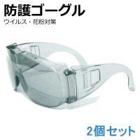 花粉メガネ 保護メガネ 防塵防護ゴーグル サングラス ウイルス防止 ソフトタイプ メガネ対応 高密閉 おしゃれ 2個セット 即納 在庫あり 送料無料