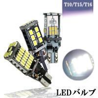 特売セール LEDバックランプ T10 T15 T16 ポジションランプ 爆光 キャンセラー内蔵 DC12V 無極性 Canbus 3タイプ選択可 6000K 2個セット送料無料