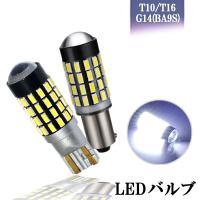 ソケット形状:G14(ba9s) 動作電圧:10-30V 発光色:ホワイト 色温:約6500K 消費...
