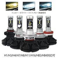 LEDヘッドライトフォグランプ H4 H1 H3 H7 H8/H11/H16 HB3 HB4車検対応 PhilipsZES2チップ 50W 3000K/6500K/8000K変色可能 12000LM 2本セット