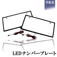 LEDナンバープレート 字光式 装飾フレーム 電光式 全面発光 12V 24V兼用 超高輝度 極薄8mm 2枚セット  防水