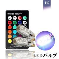 【商品説明】 ソケット形状:T10   LEDチップ:SMD 5050   LEDチップ数:6SMD...