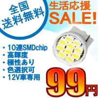 特売セール LEDバルブ T10 10連SMDチップ高輝度LED ホワイト/ブルー 1個売り
