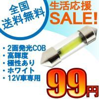 特売セール LEDバルブ T10 31mm COB 2面発光 カプセル形  ルームランプ ホワイト 1本売り
