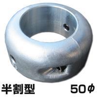 シャフト用ジンク 半割タイプ 50φ用 (プロペラ保護亜鉛・防蝕亜鉛)
