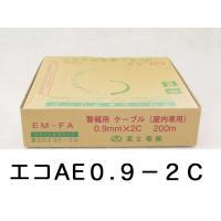エコ電線 切り売り EM−AE 0.9−2C 警報用絶縁耐熱ポリエチレンシースケーブル 環境配慮型の...