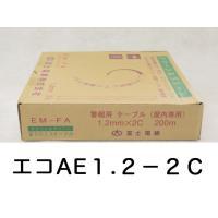エコ電線 切り売り EM−AE 1.2−2C 警報用絶縁耐熱ポリエチレンシースケーブル 環境配慮型の...