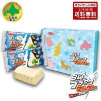 1000円ポッキリ 白いブラックサンダー 3個入×3セット 送料無料 メール便 有楽製菓 送料込