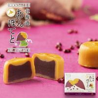 北海道あんぽてと 6個入 ×2個セット 送料無料 北海道 お土産 和菓子 サツマイモ 送料込