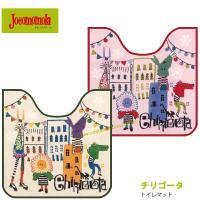 ホコモモラの日本製トイレマットです。 ホコモモラらしいカラーで、にぎやかなスペインのお祭りを表現した...