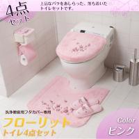 小花柄で清楚な印象のトイレ空間に。 やさしいカラーがトイレをぱっと明るくしてくれます。 【セット内容...
