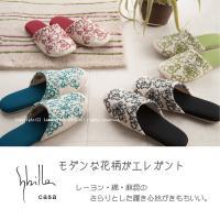 人気ブランド、シビラの洗えるスリッパ。 モダンな花柄のモチーフを総柄刺繍で表現しています。