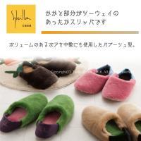 人気ブランド、シビラの洗えるボアスリッパ。 ふんわり柔らかなボア素材で、足元を暖かくしてくれます。