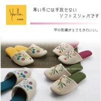 人気ブランド、シビラの洗えるスリッパ。 シンプルな小花柄の刺繍が可愛いデザインになっています。