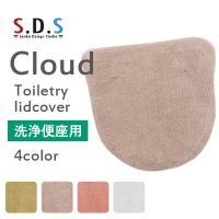 ふわふわとした、気持ちいい肌触りの日本製トイレカバー(洗浄便座用)。 お洗濯が可能ですので、汚れを気...