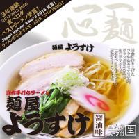 麺はコシのある不揃い平麺が特徴的。スープはぎゅっと旨みの詰まった食べやすい醤油スープが食欲をそそる佐...