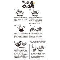 つけ麺 有名店 埼玉つけ麺 頑者(大) 濃厚和風醤油つけ麺/累計60万食突破(つけめん つけ麺)|senkyakumenrai|05