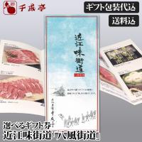 近江牛 選べるギフト券 近江味街道 「八風街道」