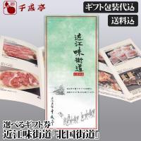 近江牛 選べるギフト券 近江味街道 「北国街道」