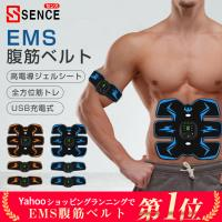 EMS 腹筋ベルト 筋肉トレーニング 腹ダイエット 脇腹 肩こり  男性用 腕腹筋器具 USB充電式  フィットネスマシン 振動 8段階調節 6モード パッド5袋10枚付きお得