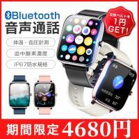 スマートウォッチ 24時間体温監視 血圧計 メンズ レディス 日本語説明書 iphone android 対応 腕時計 スマートブレスレット 血中酸素測定 bluetooth音声通話