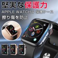 Apple Watch 4 ケース シリーズ4 Apple Watch Series 4 2機種 40mm/44mm フルカバー TPU Apple Watch 保護ケース アップル ウォッチ 3colors