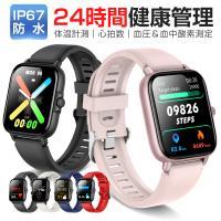 スマートウォッチ アイフォン iphone アンドロイド 対応 スマートブレスレット 日本語説明書 血圧計 心拍計 レディース メンズ 着信通知 歩数計 IP67 Z02正規品