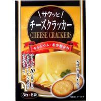 チーズを10%練込み、サクサクとした食感が特徴のクラッカーです。3枚1袋の食べきり形態で、希少糖・カ...
