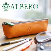 ALBERO アルベロ SPICE スパイス ペンケース 8003