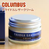 COLUMBUS コロンブス ブライドルレザークリーム (※ブライドルレザー製品専用)