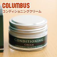 COLUMBUS コロンブス コンディショニングクリーム
